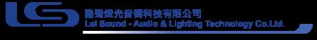 勵聲燈光音響科技有限公司