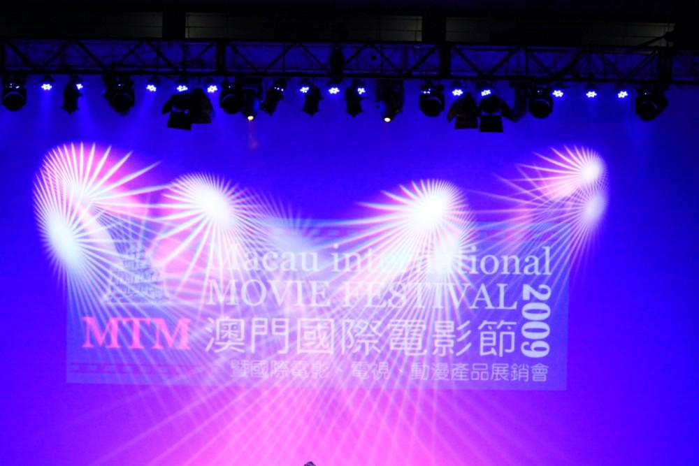 澳門國際電影節
